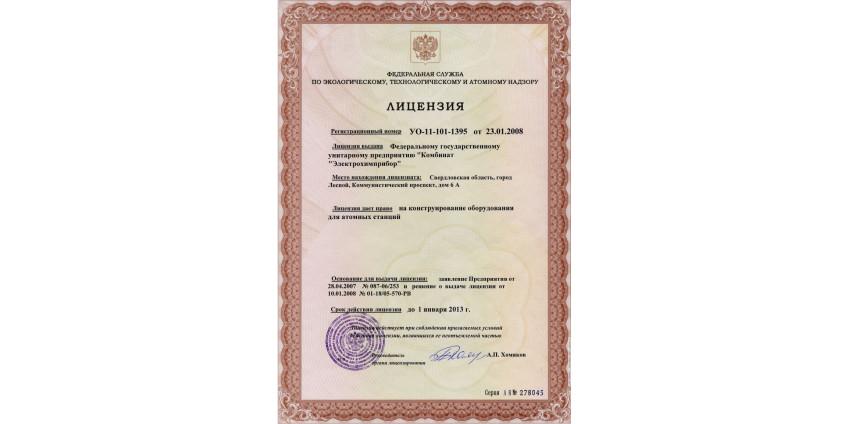 Тестовая лицензия